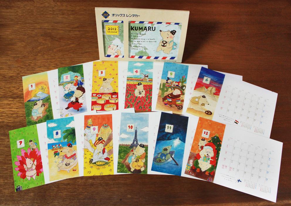kumaru2012_calendar