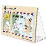 kumaru2012_image